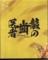 龍の歯医者 アニメ(ーター)見本市 Blu-ray特別版