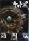 宇宙戦艦ヤマト2202 愛の戦士たち 第四章 天命篇 パンフレット