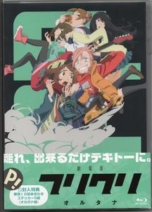 劇場版 フリクリ オルタナ 劇場先行限定版 Blu-ray