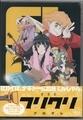 劇場版 フリクリ プログレ 劇場先行限定版 Blu-ray