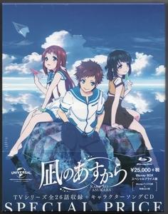 凪のあすから Blu-ray BOX スペシャルプライス版