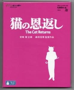 猫の恩返し ギブリーズepisode2 Blu-ray