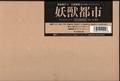 妖獣都市 Blu-ray BOX