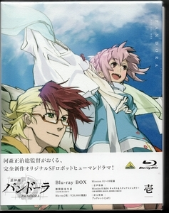 重神機パンドーラ Blu-ray BOX 壱