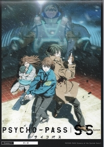 PSYCHO-PASS サイコパス Sinners of the System Case.1 罪と罰 パンフレット