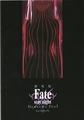 劇場版 Fate-stay night Heaven's Feel Ⅱ.lost butterfly 黒パンフレット