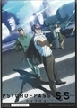 PSYCHO-PASS サイコパス Sinners of the System Case.2 First Guardian パンフレット