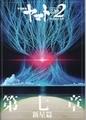 宇宙戦艦ヤマト2202 愛の戦士たち 第七章 新星篇 パンフレット