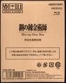 鋼の錬金術師 FULLMETAL ALCHEMIST Blu-ray Disc Box