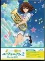 響け! ユーフォニアム2 Blu-ray BOX