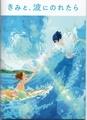 きみと、波にのれたら パンフレット