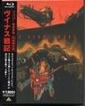 ヴイナス戦記 (特装限定版) Blu-ray