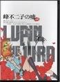 LUPIN THE IIIRD 峰不二子の嘘 通常版 Blu-ray