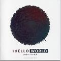 HELLO WORLD  ハロー・ワールド パンフレット
