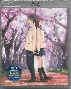 劇場アニメ 君の膵臓をたべたい Blu-ray通常版