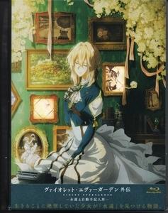 ヴァイオレット・エヴァーガーデン 外伝 - 永遠と自動手記人形 - Blu-ra