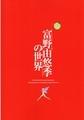 富野由悠季の世界 静岡県立美術館 パンフレット