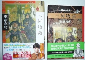 ワイド版 マンガ日本の古典23-三河物語