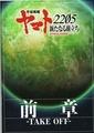 宇宙戦艦ヤマト2205 新たなる旅立ち 前章 -TAKE OFF- パンフレット