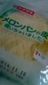 愛知県のセブンにもメロンパンの皮きてたぞ