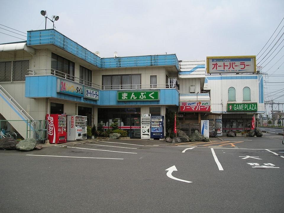 オートパーラー まんぷく (埼玉県久喜市)
