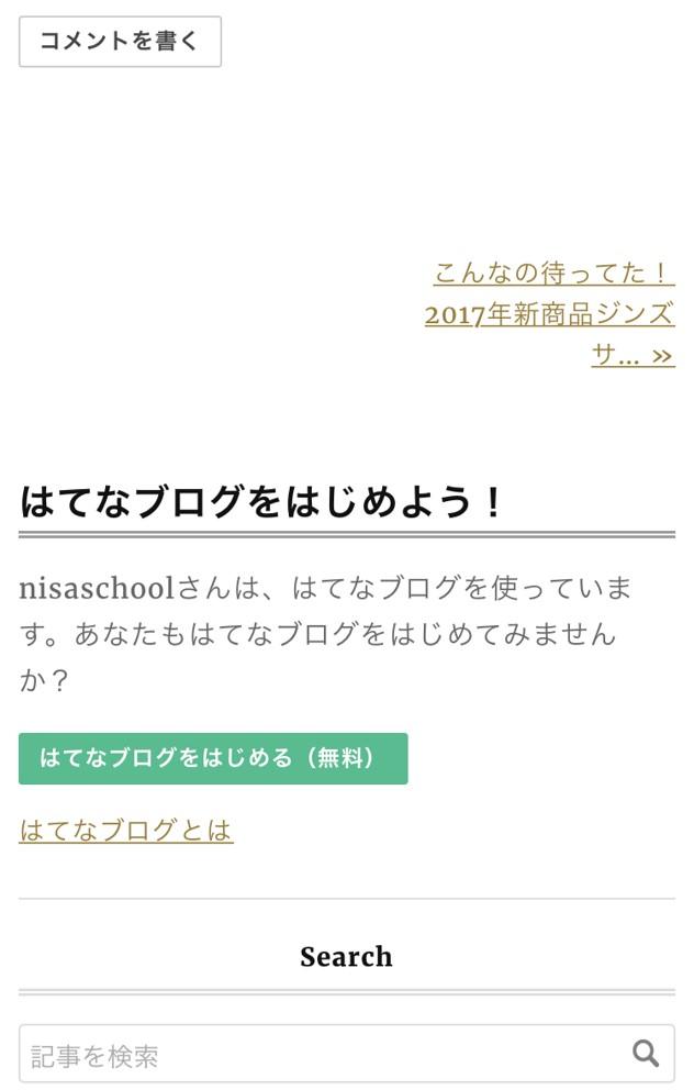 f:id:nisaschool:20170908190135j:plain