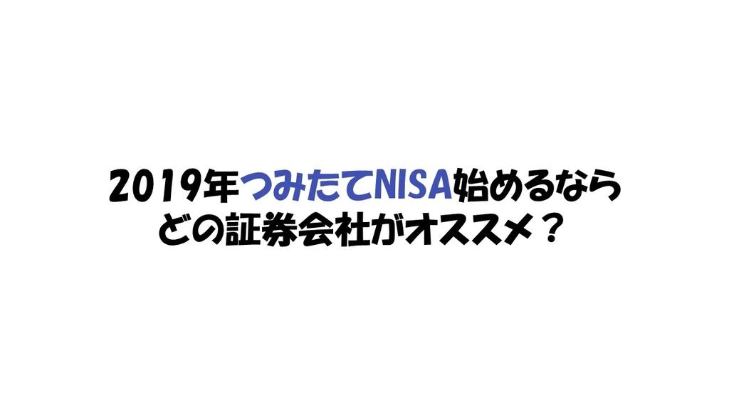 f:id:nisaschool:20190101134410j:plain