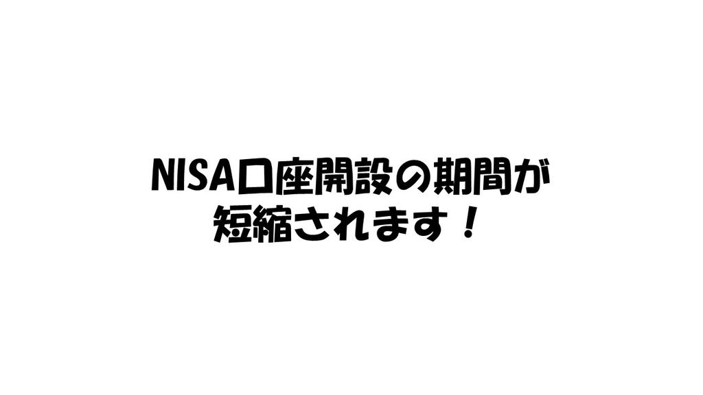 f:id:nisaschool:20190113111937j:plain
