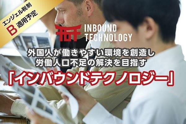 インバウンドテクノロジー,株主優待