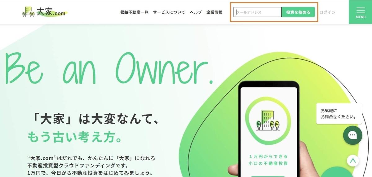 大家.com,口座開設