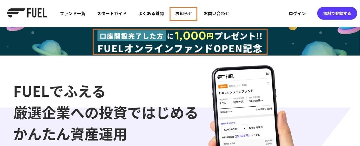 FUELオンラインファンド,キャンペーン