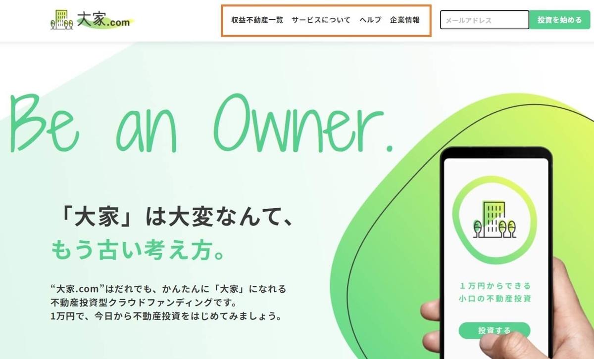 大家.com,評判,口コミ