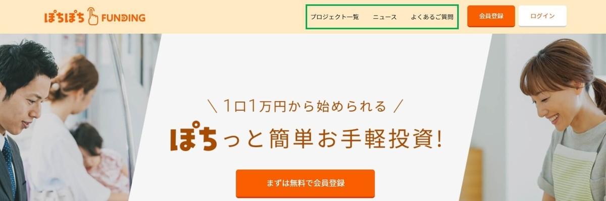 ぽちぽちファンディング,評判,口コミ