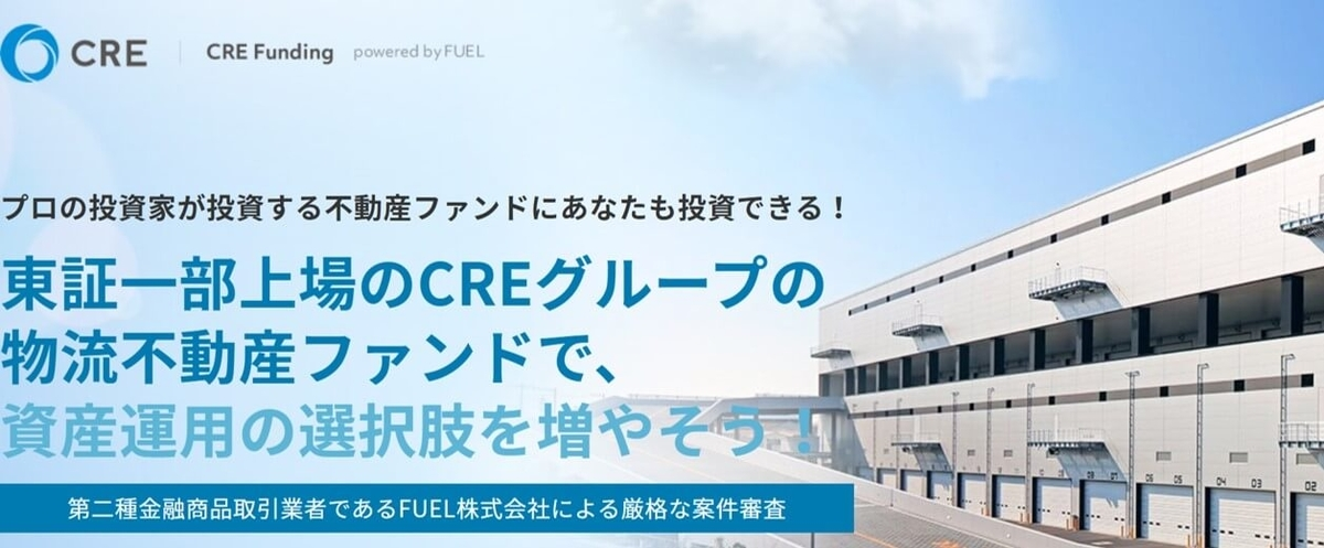 CRE funding,評判,口コミ