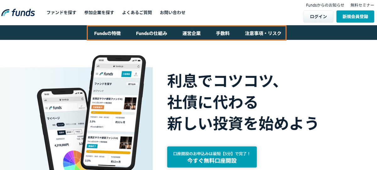 Funds,評判,口コミ