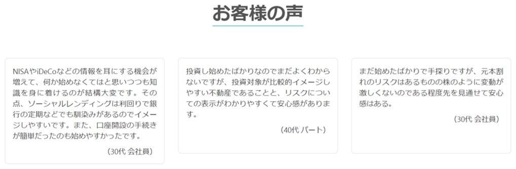 オーナーズブック,評判,口コミ