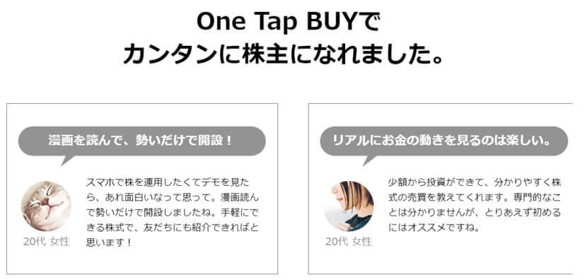 PayPay証券,評判,口コミ