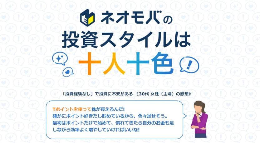 SBIネオモバイル証券,評判,口コミ