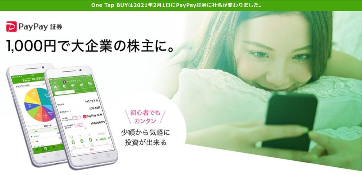 PayPay証券,キャンペーン