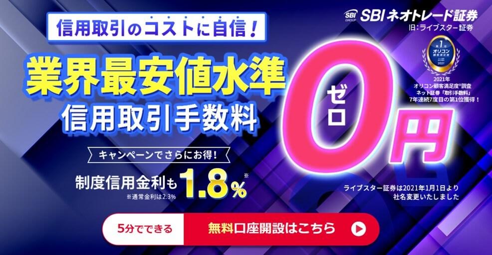 SBIネオトレード証券,評判,口コミ