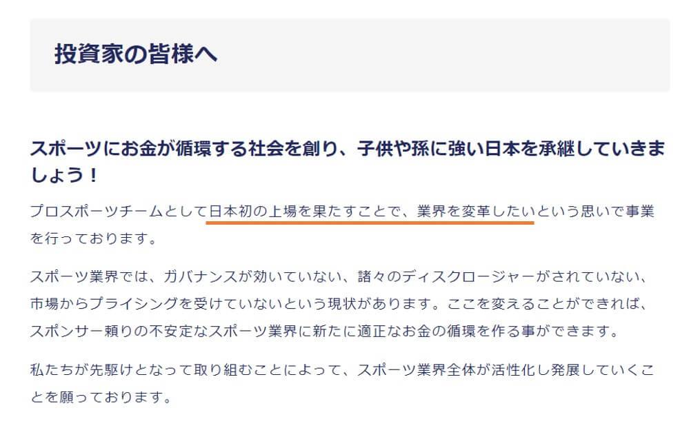 琉球アスティ―ダスポーツクラブ,IPO