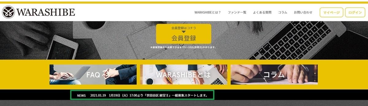 WARASHIBE,会員登録,キャンペーン