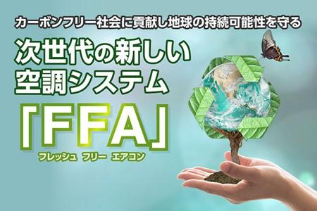 GF技研,株主優待