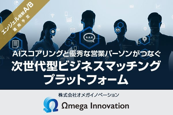 オメガイノベーション,株主優待
