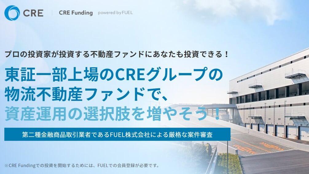 CREファンディング,キャンペーン