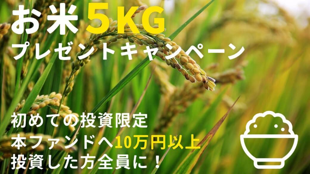 伊東市川奈 高級リゾート開発用地,キャンペーン