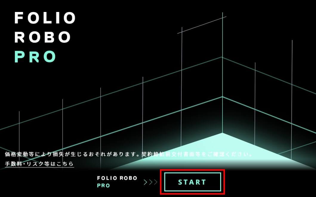 ロボプロ,資産比率の確認方法