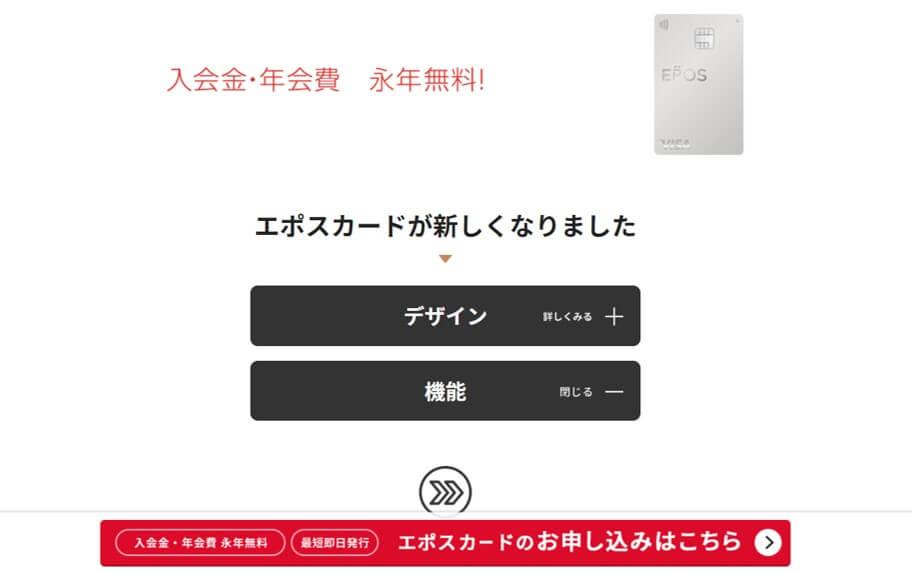 エポスカード,tsumikis証券,キャンペーン