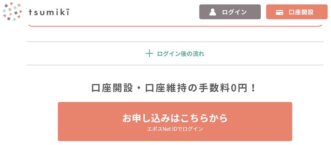 tsumiki証券,口座開設