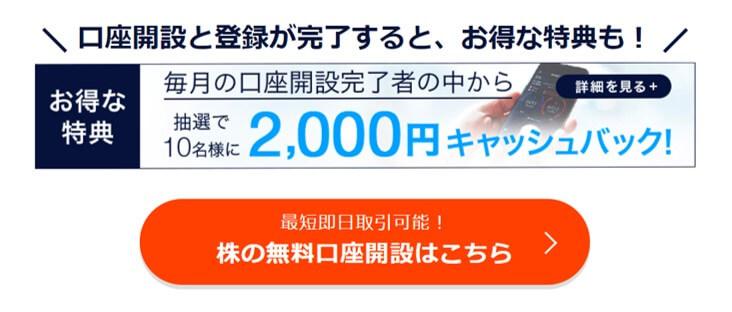DMM株,キャンペーン